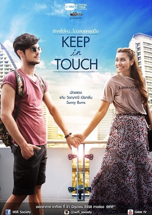 Wifi Society Series: Keep In Touch (Thailand) 2015