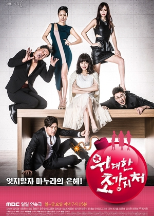 Great First Wives (South Korea) 2015