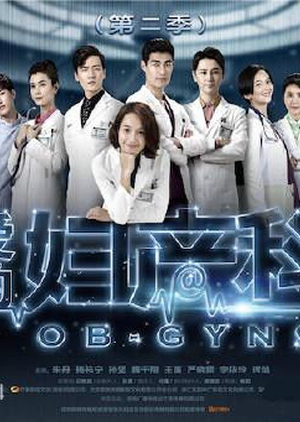 Love of Obstetrics and Gynecology 2 (China) 2015