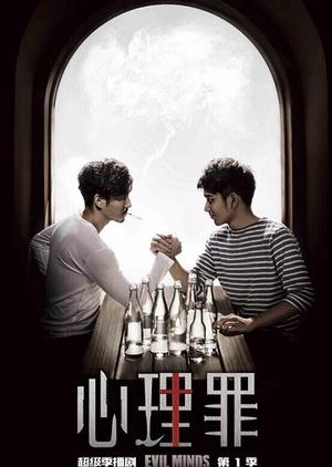 Evil Minds (China) 2015