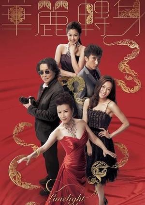 Limelight Years (Hong Kong) 2015