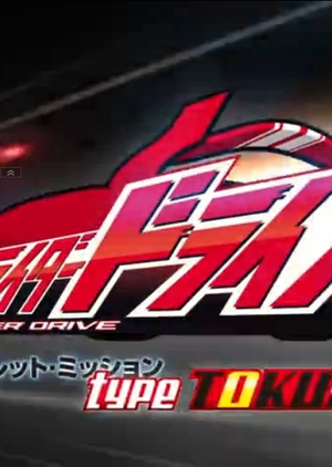 Kamen Rider Drive Secret Mission - Type TOKUJO (Japan) 2015