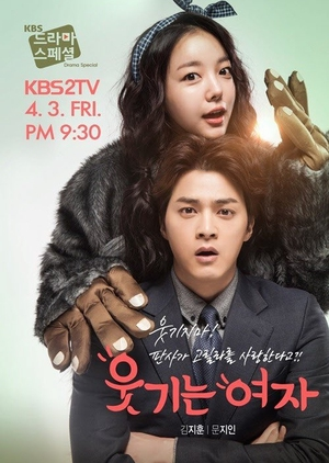 Drama Special 2015: Funny Woman (South Korea) 2015