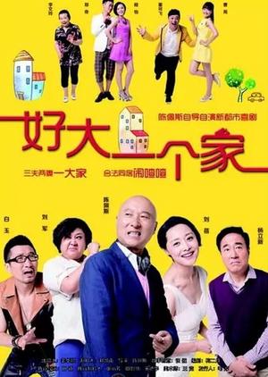 A Big House (China) 2015