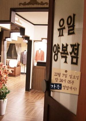 Drama Festival 2014: Fitting (South Korea) 2014