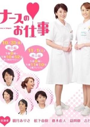 Leave It to the Nurses SP (Japan) 2014