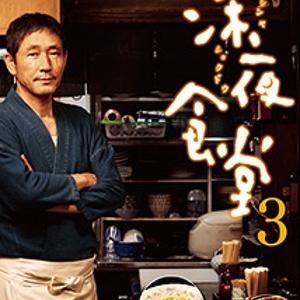 Shinya Shokudo 3 (Japan) 2014