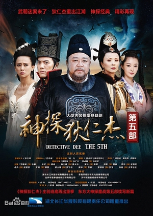 Detective Dee The Fifth (China) 2014