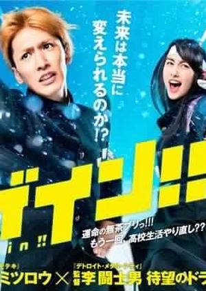 Again! (Japan) 2014