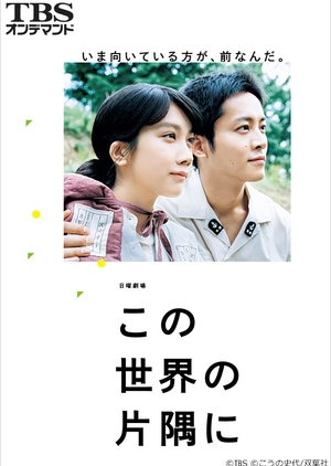 In This Corner of the World (Japan) 2018