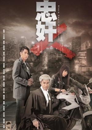 Black Heart White Soul (Hong Kong) 2014