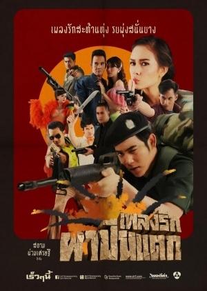 Pleng Rak Pha Puen Taek (Thailand) 2014