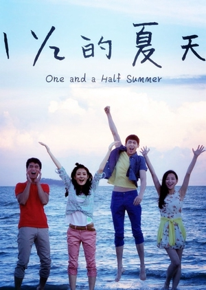 One and a Half Summer (China) 2014