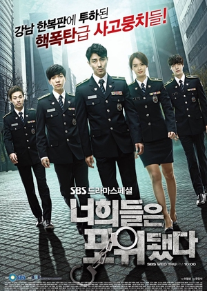 You're All Surrounded Special (South Korea) 2014
