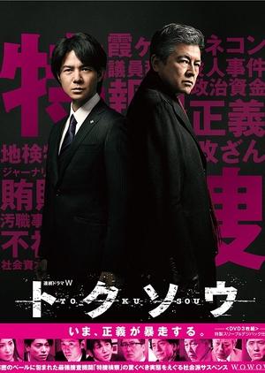 Tokusou (Japan) 2014