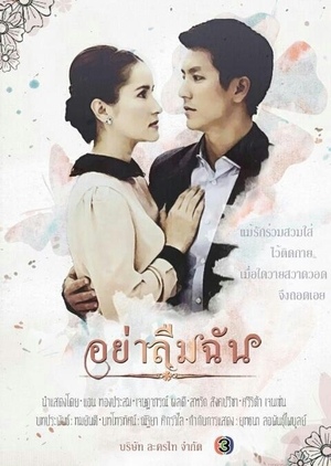 Yah Leum Chan (Thailand) 2014