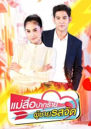 Mae Sue Bpak Rai Poo Chai Rot Jat (Thailand) 2018