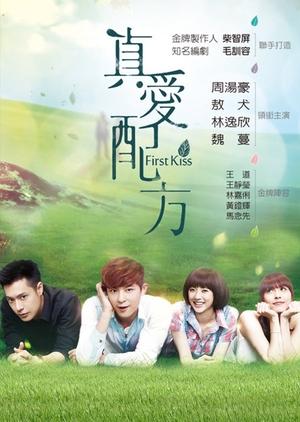 First Kiss (Taiwan) 2014