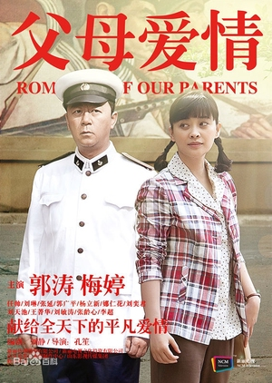 Romance of Our Parents (China) 2014