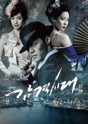 Inspiring Generation (South Korea) 2014