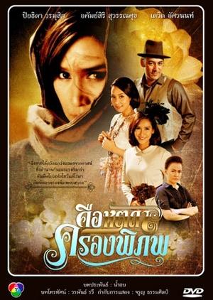 Keu Hat Ta Krong Pi Pop (Thailand) 2013