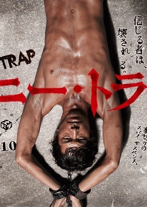 Honey Trap (Japan) 2013