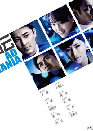 Ad Mania (China) 2013