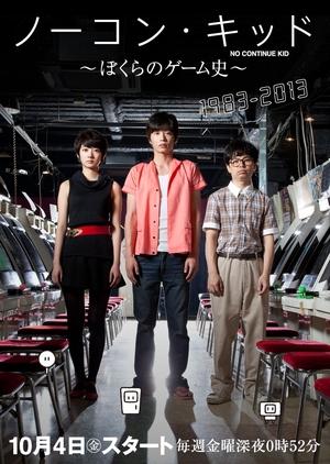 No Con Kid (Japan) 2013