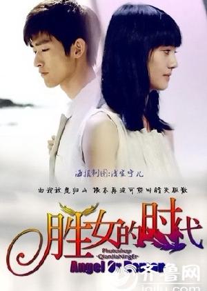 The Queen of SOP II (China) 2013