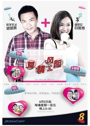 Love at Risk (China) 2013