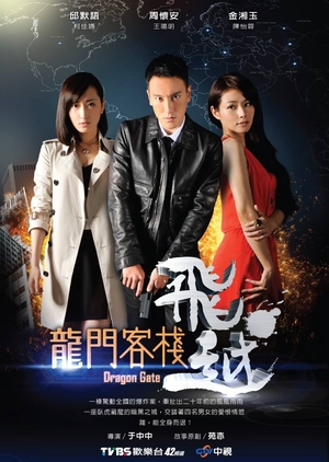 Dragon Gate (Taiwan) 2013