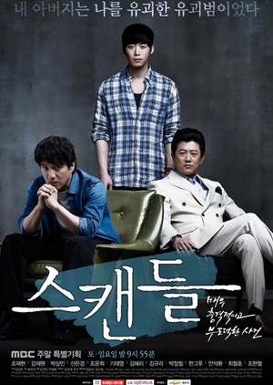 Scandal (South Korea) 2013