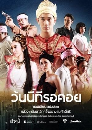 Wan Nee Tee Ror Khoi (Thailand) 2013