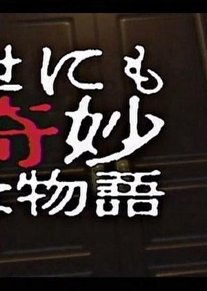 Yonimo Kimyona Monogatari: 2013 Spring Special (Japan) 2013