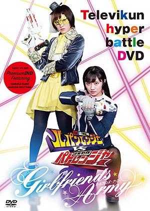 Kaitou Sentai Lupinranger VS Keisatsu Sentai Patranger ~GIRLFRIENDS ARMY~ (Japan) 2018
