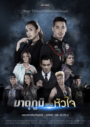 My Hero Series: Matupoom Haeng Huajai (Thailand) 2018