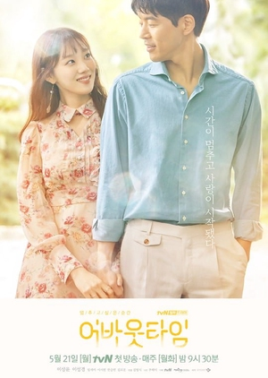 About Time (South Korea) 2018
