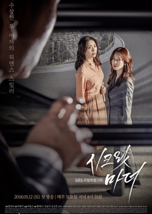 Secret Mother (South Korea) 2018