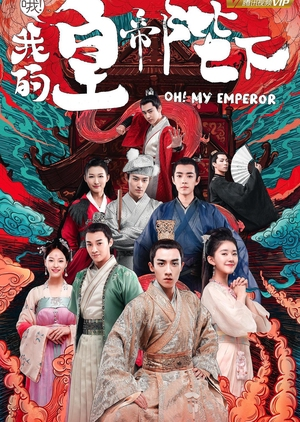 Oh! My Emperor: Season One (China) 2018
