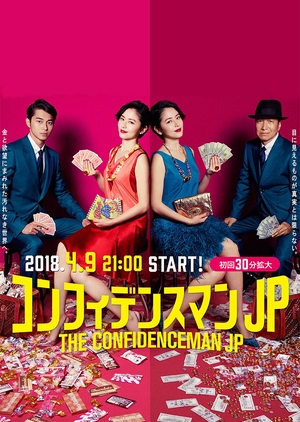 The Confidence Man JP (Japan) 2018