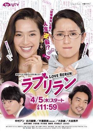 Love Rerun (Japan) 2018