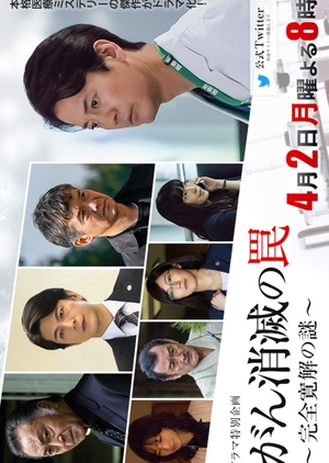 Gan Shometsu no Wana: Kanzen Kankai no Nazo (Japan) 2018