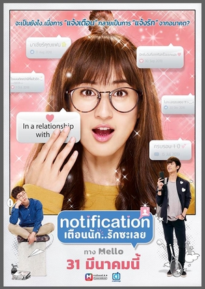 Notification The Series (Thailand) 2018