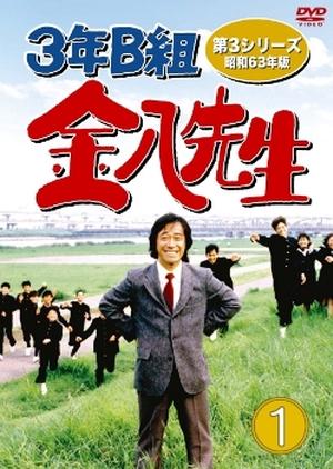 3 nen B gumi Kinpachi Sensei 3 1988 (Japan)