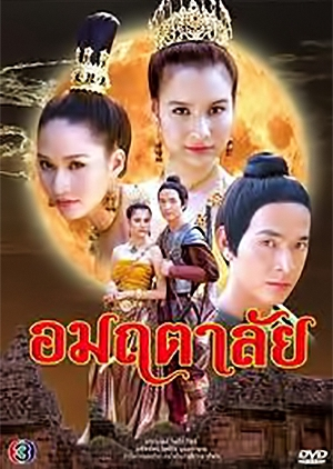 Amaraetalai 2006 (Thailand)
