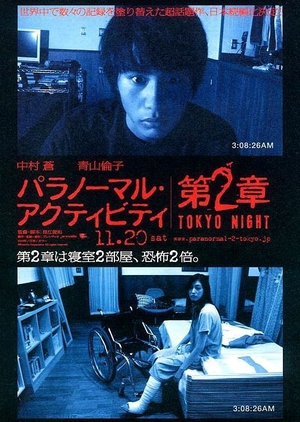 Paranormal Activity 2: Tokyo Night 2010 (Japan)