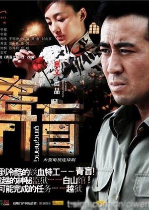 Qing Mang 2011 (China)