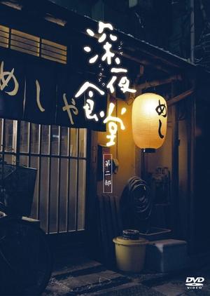 Shinya Shokudo 2 2011 (Japan)
