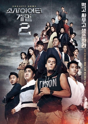 Society Game 2 2017 (South Korea)