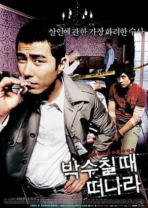 The Big Scene 2005 (South Korea)